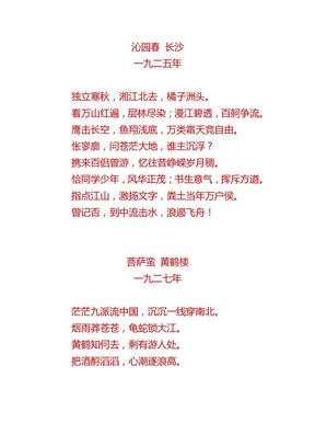 毛泽东 红色经典诗文.doc
