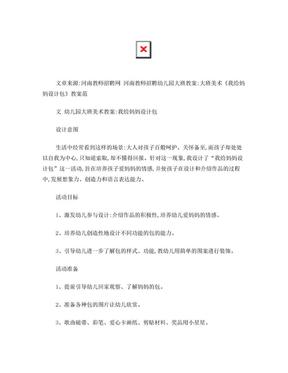 河南教师招聘幼儿园大班教案:大班美术《我给妈妈设计包》教案范文.doc