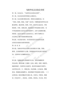 旬阳华氏宗亲协会章程.doc