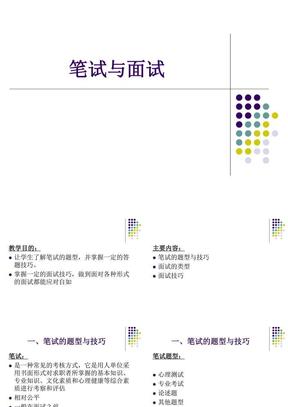 单元九求职面试技巧——笔试与面试.ppt