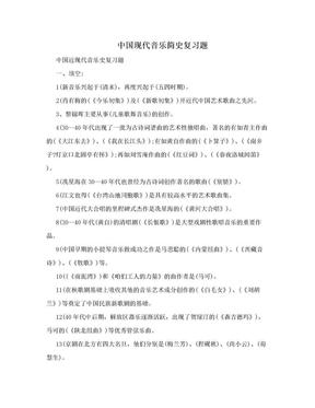 中国现代音乐简史复习题.doc