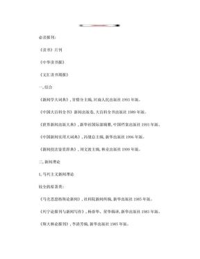 陈力丹推荐的硕士新闻学研究生阅读书目 (1).doc