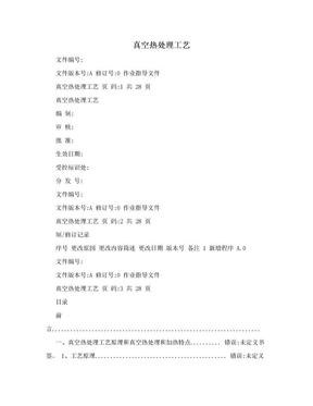 真空热处理工艺.doc