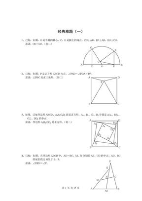 初中数学经典几何难题及答案.doc
