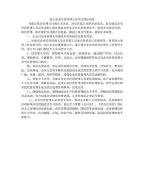 建立企业学法用法制度.doc