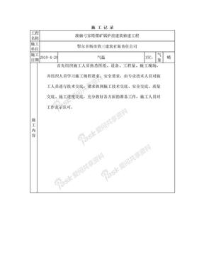 锅炉安装施工记录.doc