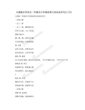 人教版小学语文一年级至六年级必背古诗词及名句[1](2).doc