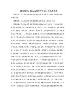县委常委、县人民政府常务副县长现实表现.doc