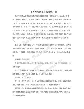 七夕节的传说和故事的名称.doc