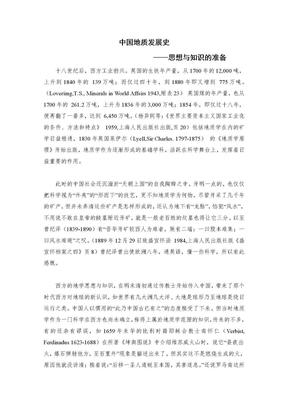 中国地质发展史.doc