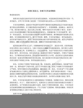 思想汇报范文:参观辛亥革命博物馆.docx
