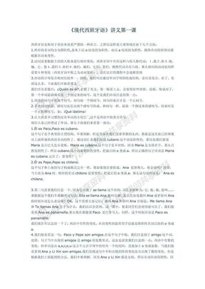 现代西班牙语第一册讲义(1-12课).pdf