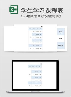 学生学习课程表.xlsx