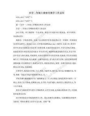 小学二年级上册体育教学工作总结.doc
