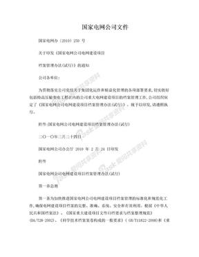 26《关于印发国家电网公司电网建设项目档案管理办法(试行)的通知》.doc