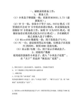 小米盒子增强版刷石头ROM教程.doc