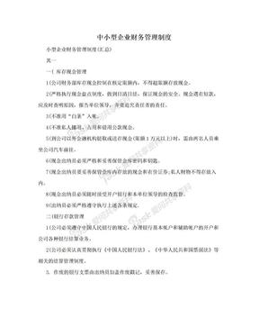 中小型企业财务管理制度.doc