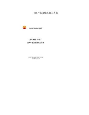 35KV电力线路施工方案.doc