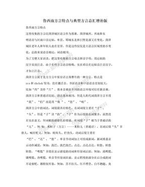 鲁西南方言特点与典型方言总汇增补版.doc