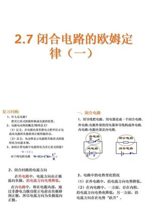 【物理】2.7《 闭合电路的欧姆定律(一)》课件(新人教选修3-1).ppt