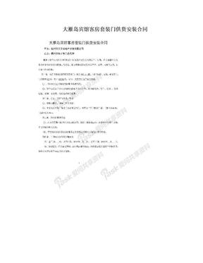 大雁岛宾馆客房套装门供货安装合同.doc