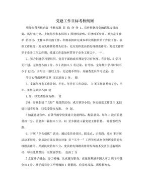 党建工作目标考核细则.doc