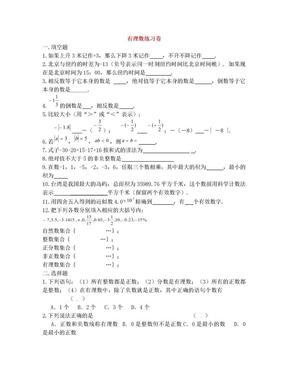 人教版七年级上册第一章有理数练习题.doc