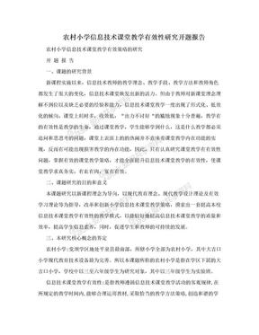 农村小学信息技术课堂教学有效性研究开题报告.doc