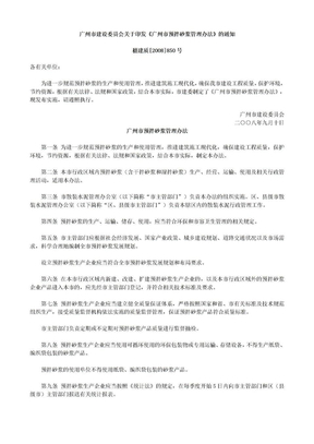广州市预拌砂浆管理办法.doc