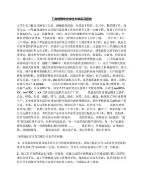 工商管理专业学生大学实习报告.docx