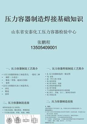 压力容器焊接知识2012-03.ppt