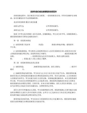 北京市自行成交房屋租赁合同范本.docx