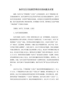 加多宝公关危机.doc