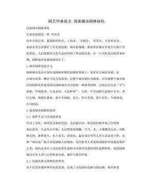 园艺毕业论文-浅谈城市园林绿化.doc