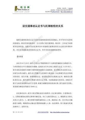 谈交通事故认定书与民事赔偿的关系.doc