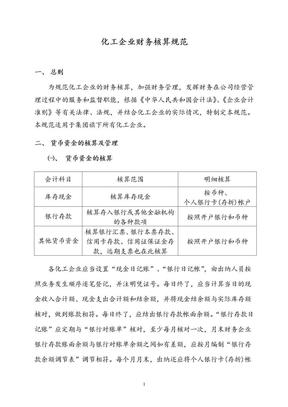 化工企业财务核算规范.doc