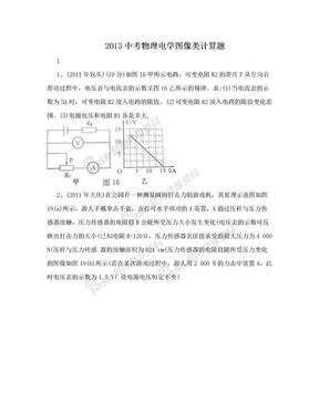 2013中考物理电学图像类计算题.doc