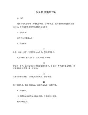 服务奖惩规定.doc