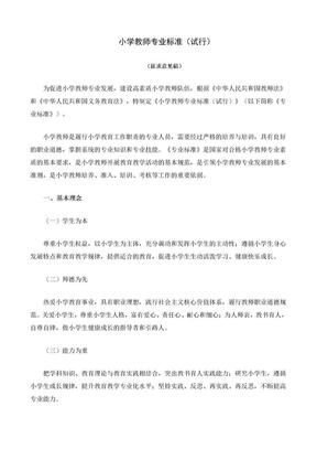 教育部_小学教师专业标准(试行).doc