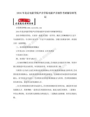 2016年北京电影学院声音学院电影声音制作考研辅导班笔记.doc