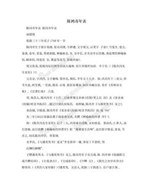 陈鸿寿年表.doc