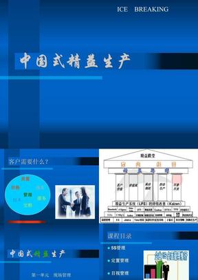 中国式精益生产.ppt