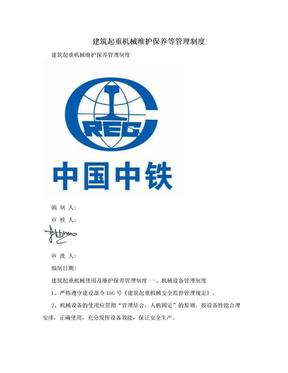 建筑起重机械维护保养等管理制度.doc