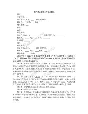 履约保证金第三方质存协议.doc