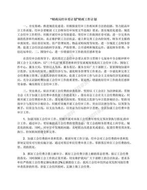 """""""财政局经审委计划""""财政工作计划.docx"""