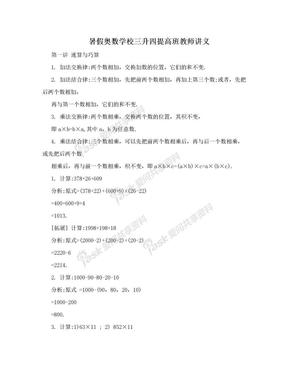 暑假奥数学校三升四提高班教师讲义.doc