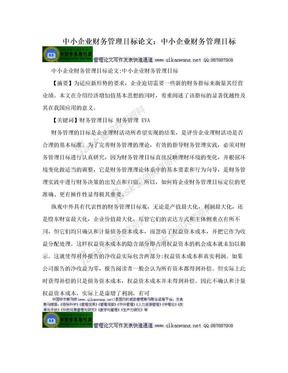 中小企业财务管理目标论文:中小企业财务管理目标.doc