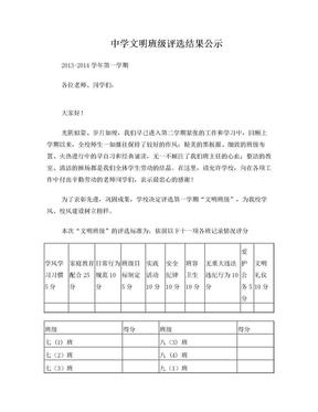 文明班级评选结果公示.doc