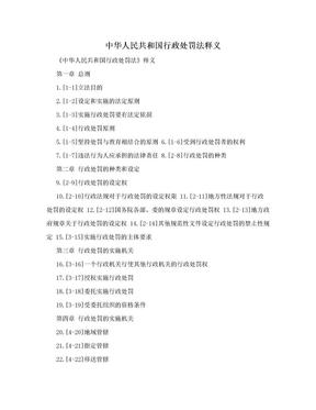 中华人民共和国行政处罚法释义.doc