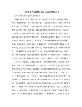 近年中考满分作文之记叙文精选范文.doc
